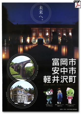 tomioka_annaka_karuizawa2014_mini