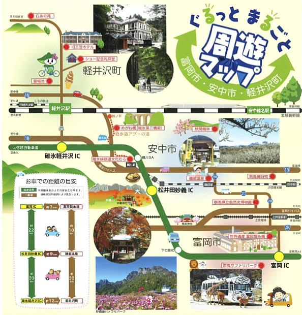 tomioka_annaka_karuizawa_map