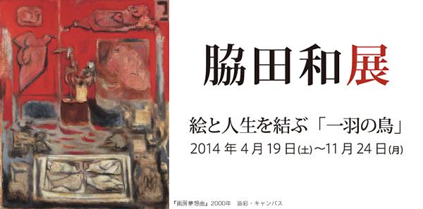 wakita2014ex
