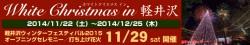 2014/11/22〜12/25 White Christmas in 軽井沢 開催!/11/29 打ち上げ花火
