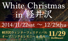 White Christmas in 軽井沢
