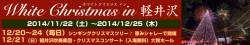 開催中〜12/25 White Christmas in 軽井沢/12/21 クリスマスコンサート 無料
